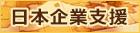 日本企業支援