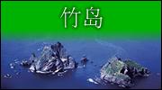 Takeshima