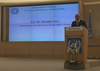 Statement by Mr. Manabu Horii, Parliamentary Vice-Minister for Foreign Affairs of Japan, at the High-Level Segment of the 37th Session of the Human Rights Council