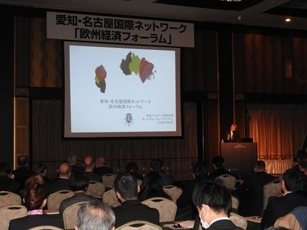 (Photo 6) Europe Economic Forum by Aichi-Nagoya Network & International Exchange
