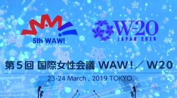 5th WAW!/ W20 | Ministry of Foreign Affairs of Japan
