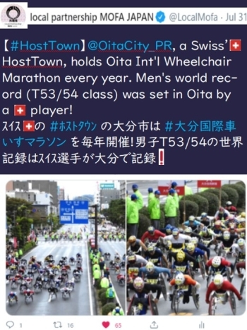 (photo12)The tweet about the world record set by a Swiss athlete in Oita