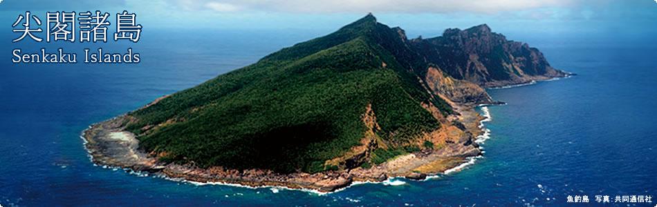 諸島 場所 尖閣