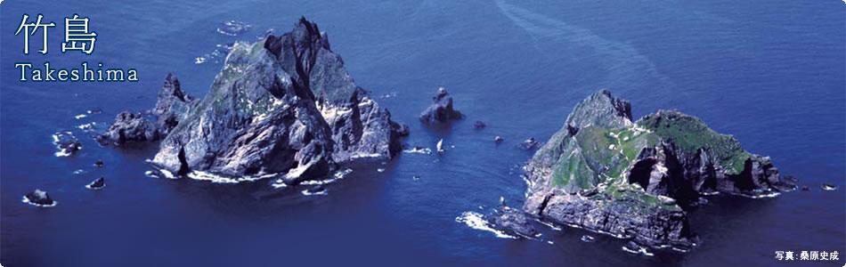 竹島 takeshima
