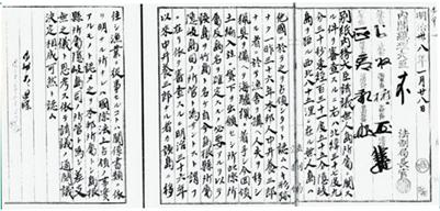 1905年1月28日閣議決定(国立公文書館所蔵)