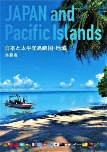 パンフレット「日本と太平洋の島国」|外務省