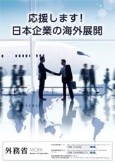 応援します!日本企業の海外展開