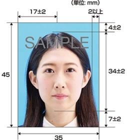 パスポート写真の規格と見本