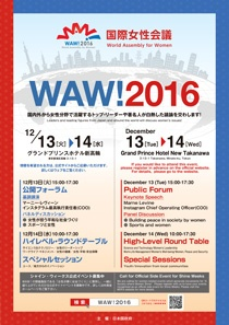 WAW!2016-Poster