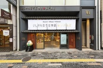 (写真1)いしかわ百万石物語・江戸本店外観