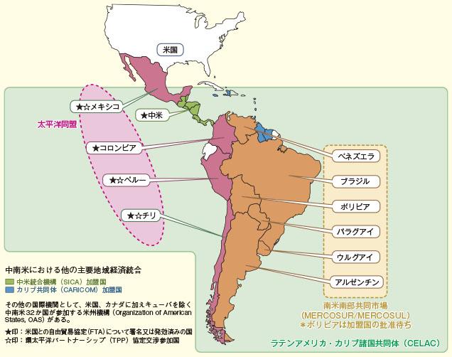 外交青書 2014 | 1 中南米諸国...