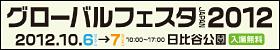 グローバルフェスタJAPAN 2012公式サイト(他のサイトへ)
