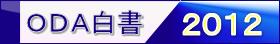 ODA白書 2012