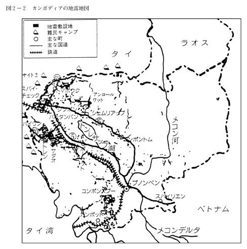 カンボジアの地雷地図