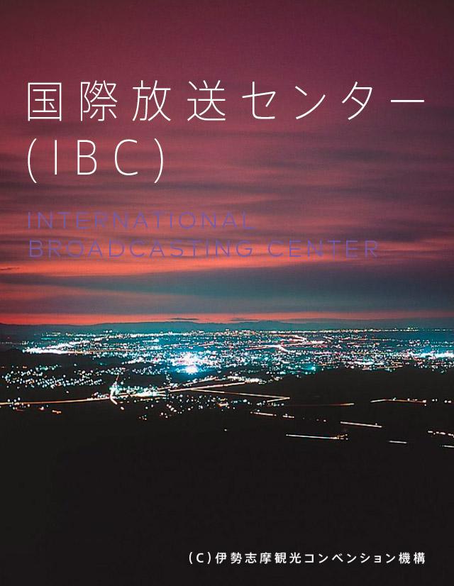 国際放送センター(IBC) | 取材...