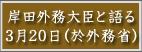 「岸田外務大臣と語る」参加者募集