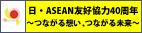 日・ASEAN友好協力40周年〜つながる想い、つながる未来〜