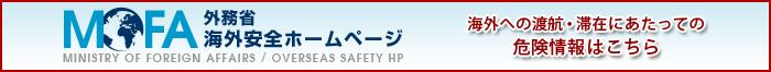 外務省 海外安全ホームページ:海外への渡航・滞在にあたっての危険情報はこちら