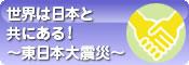 世界は日本と共にある!~東日本大震災~