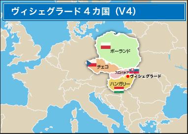 外務省: 「V4+日本」協力~21世...