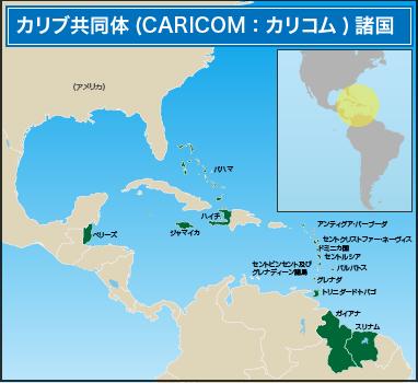 カリブ共同体(CARICOM:カリコム)諸国