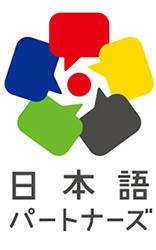 日本語パートナーズ