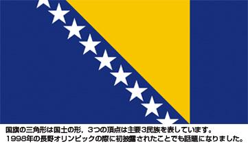 外務省: ボスニア・ヘルツェゴビ...