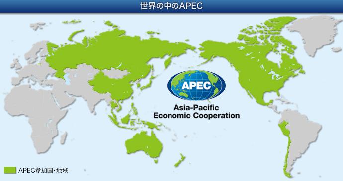 外務省: わかる!国際情勢 変わるAPEC~経済危機と新たな成長戦略