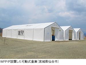 外務省: 東日本大震災に対する国際社会からの支援と励まし