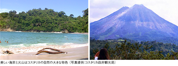美しい海岸と火山はコスタリカの自然の大きな特色 写真提供:コスタリカ政府観光局