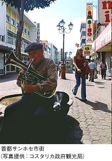 首都サンホセ市街 写真提供:コスタリカ政府観光局