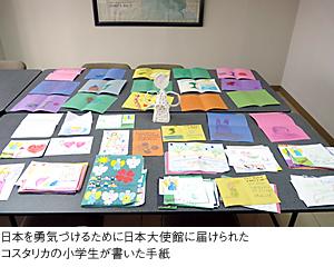 日本を勇気づけるために日本大使館に届けられたコスタリカの小学生が書いた手紙