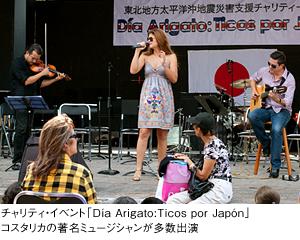 チャリティ・イベント「Dia Arigato:Ticos por Japon」