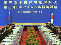 [photo] the Third Japan-China High-Level Economic Dialogue 2