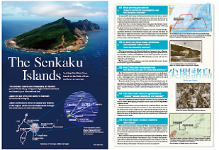 Leaflet: The Senkaku Islands